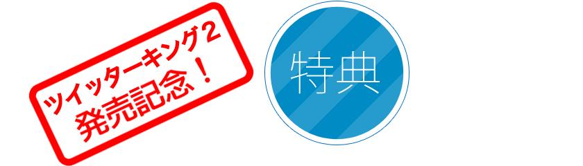 ツイッターキング2発売記念!特典