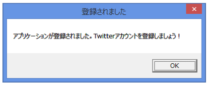 Twitterking2manual-api-touroku18