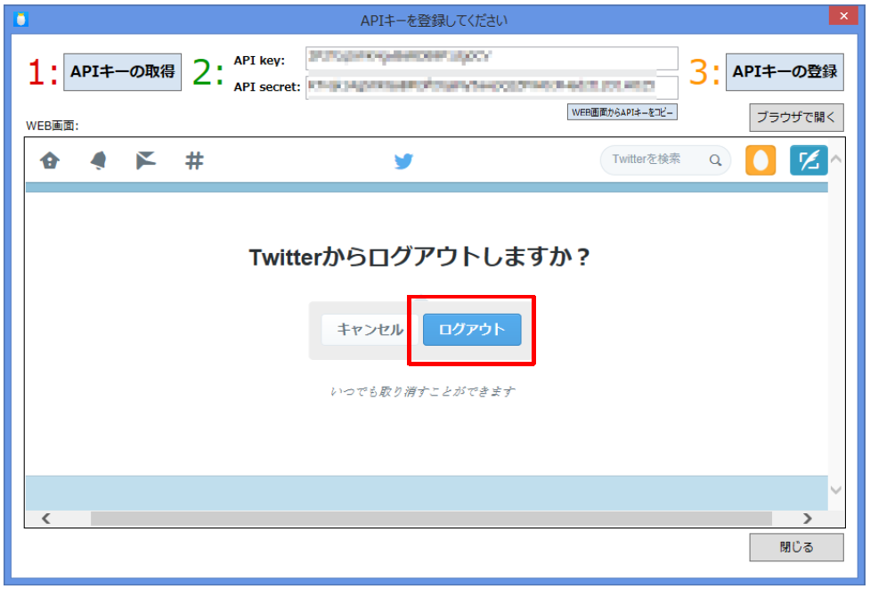 Twitterking2manual-api-touroku19